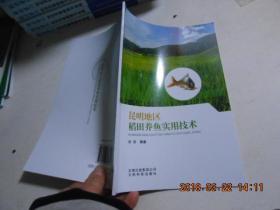 昆明地区稻田养鱼实用技术