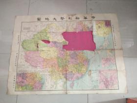 民国地图- 中华新形势大地图