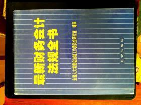 最新财务会计法规全书1.2.3.4.5.全册