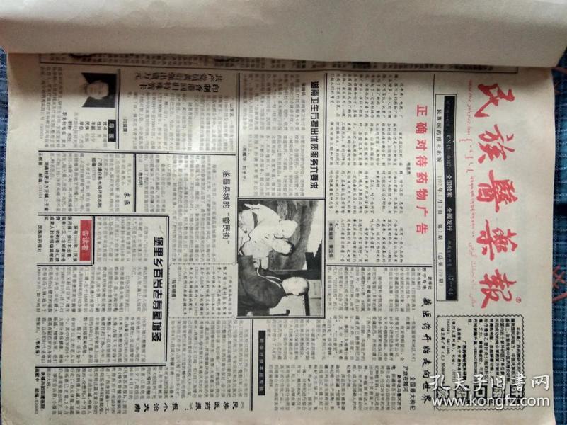 民族医药报1997年(合订本)