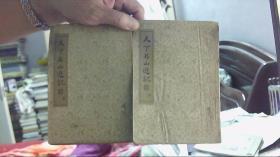【1936年1版1印】天下名山游记  中下册(32开,75品)租屋东--架东2横-69