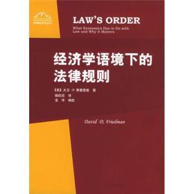 经济学语境下的法律规则