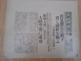 1937年8月16日【大坂朝日新聞 號外】:伏見宮博恭王海軍軍令部總長感謝狀賜予海軍空襲部隊,大陸空襲成功