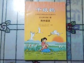 义务教育课程标准实验教科书【千纸鹤】同步阅读(语文四年级上册)