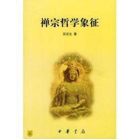 当天发货,秒回复咨询 正版原版书!禅宗哲学象征,禅学三书,吴言生 如图片不符的请以标题和isbn为准。