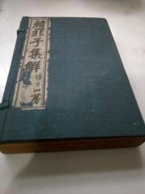 《韩非子集解》线装一函6册全套   品相很好
