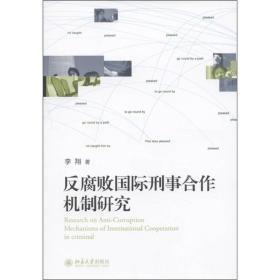 反腐败国际刑事合作机制研究