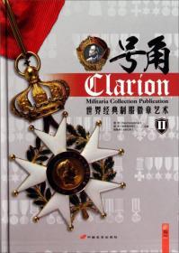 号角:世界经典制服徽章艺术(修订版)2