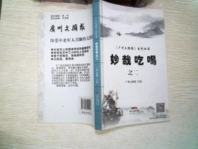 《广州文摘报》系列丛书妙哉吃喝之二