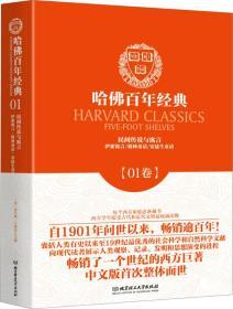 哈佛百年经典:民间传说与寓言