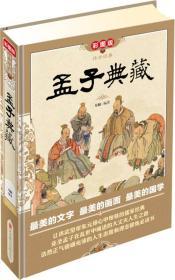 正版送书签wh-9787550216037-传世经典:孟子典藏
