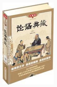 论语典藏(彩图版·精装)