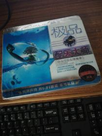 CD碟-极品配乐大师{3CD}{全新,未拆封.}.