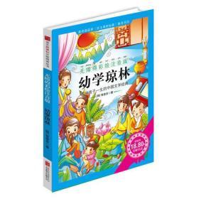 《幼学琼林》影响孩子一生的中国文学经典,逐字注音,精心批注,名师导读,专家推荐,全面提升阅读能力,帮孩子赢在起点!