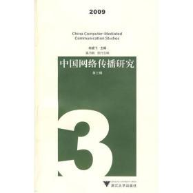 中国网络传播研究 2009(第三辑)