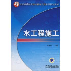 水工程施工 邵林广 9787111242147