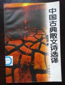中国古典散文诗选译   签赠本
