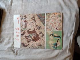 人民画报(1980/3)