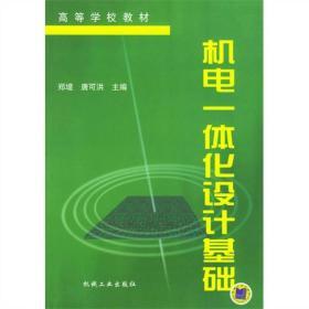 机电一体化设计基础 郑堤、唐可洪 机械工业出版社 9787111056089