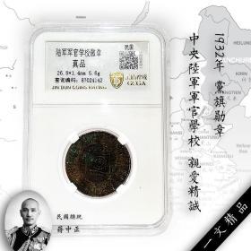 金盾评级币 民国21年1932年 党旗 中央陆军军官学校 亲爱精诚 勋章徽章铜章