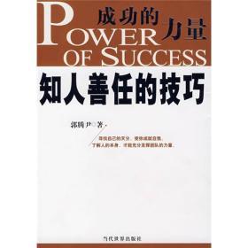 成功的力量:知人善任的技巧