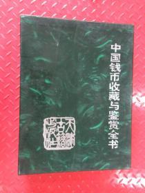 中国钱币收藏与鉴赏全书  (全两册)  硬精装  带盒