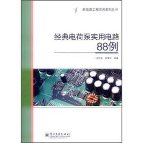经典电荷泵实用电路88例