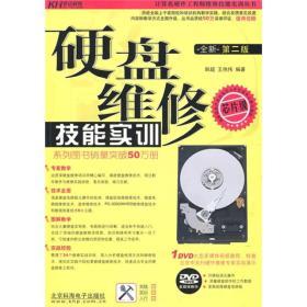 硬盘维修技能实训(第2版)(芯片级)