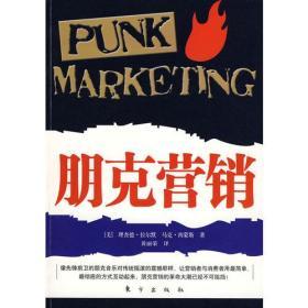 【正版书籍】朋克营销