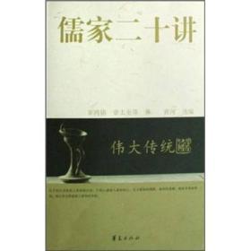 儒家二十讲:伟大传统