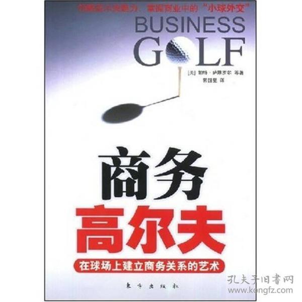商务高尔夫:在球场上建立商务关系的艺术