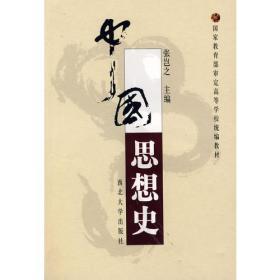 【二手包邮】中国思想史 张岂之 西北大学出版社