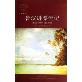 外国文学经典:鲁滨逊漂流记(插图本)