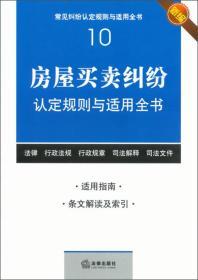 常见纠纷认定规则与适用全书(10):房屋买卖纠纷认定规则与适用全书(新编)