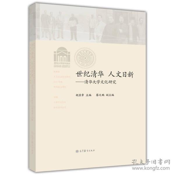 世纪清华·人文日新:清华大学文化研究