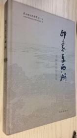 东西湖文史资料(第二十辑)·印象东西湖:书画影印作品集