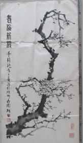 潍坊原图书馆馆长李珂田——墨梅——老梅新枝