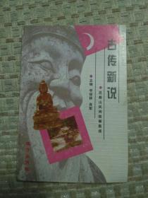 古传新说(烟台昆嵛山民间故事集成)仅印2000册