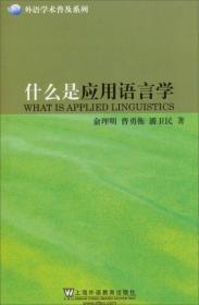 外语学术普及系列:什么是应用语言学