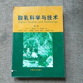 酸乳科学与技术(第二版)