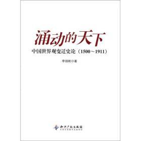 涌动的天下:中国世界观变迁史论(1500-1911)