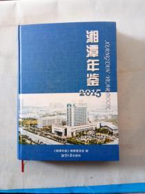 湘潭年鉴   2015