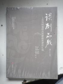 谈剧品戏-上海戏剧编剧高级研修班课程汇编