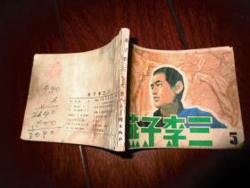 连环画 燕子李三(5)