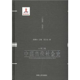 二手书八成新中国当代社会史吴汉全著 张静如湖南人民出版社9787543880597