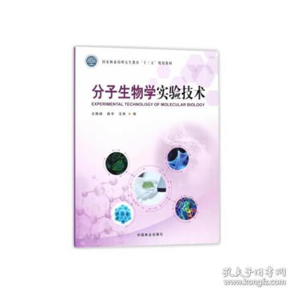 正版库存未翻阅 分子生物学实验技术(国家林业局研究生教育十三五规划教材)
