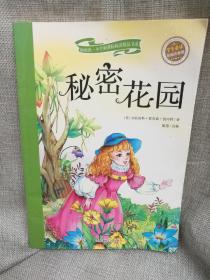 秘密花园(学生必读 彩绘注音版)