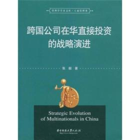 跨国公司在华直接投资的战略演进