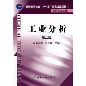 """工业分析/普通高等教育""""十一五""""国家级规划教材"""