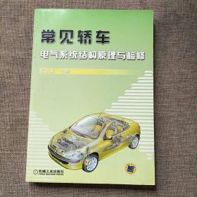常见轿车电气系统结构原理与检修